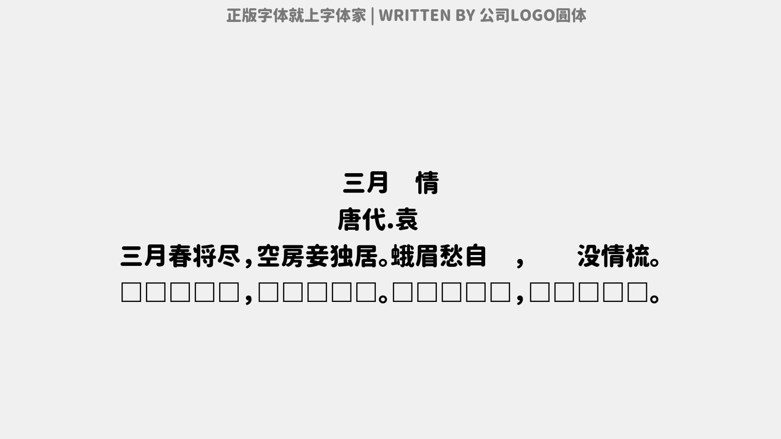公司LOGO圓體 - 三月閨情