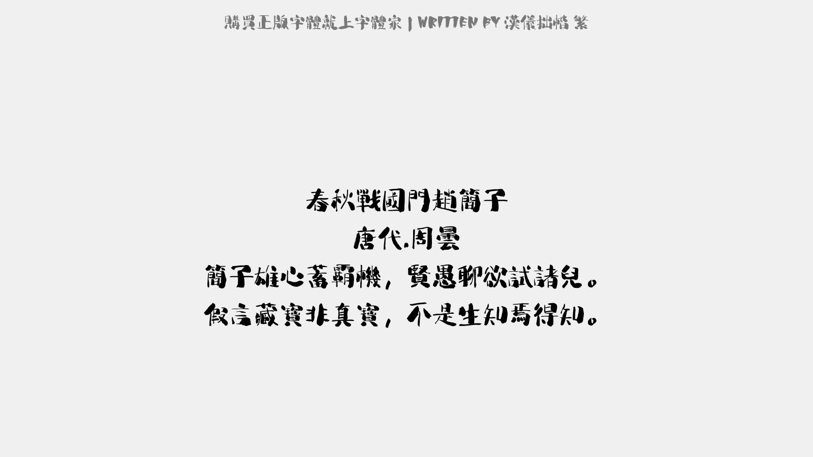 漢儀拙楷 繁 - 春秋戰國門。趙簡子