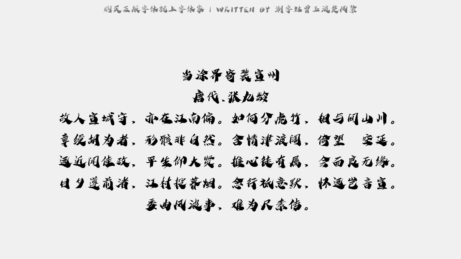 哑缘txt下载_潮字社曾玉波楚风繁免费字体下载 - 中文字体免费下载尽在字体家