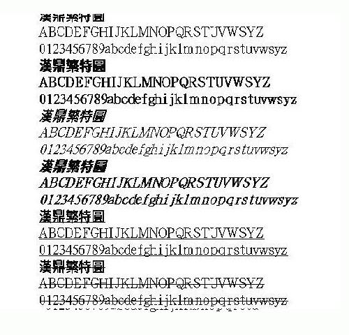 汉鼎字体库_汉鼎繁特圆免费字体下载-其他字体免费下载尽在字体家