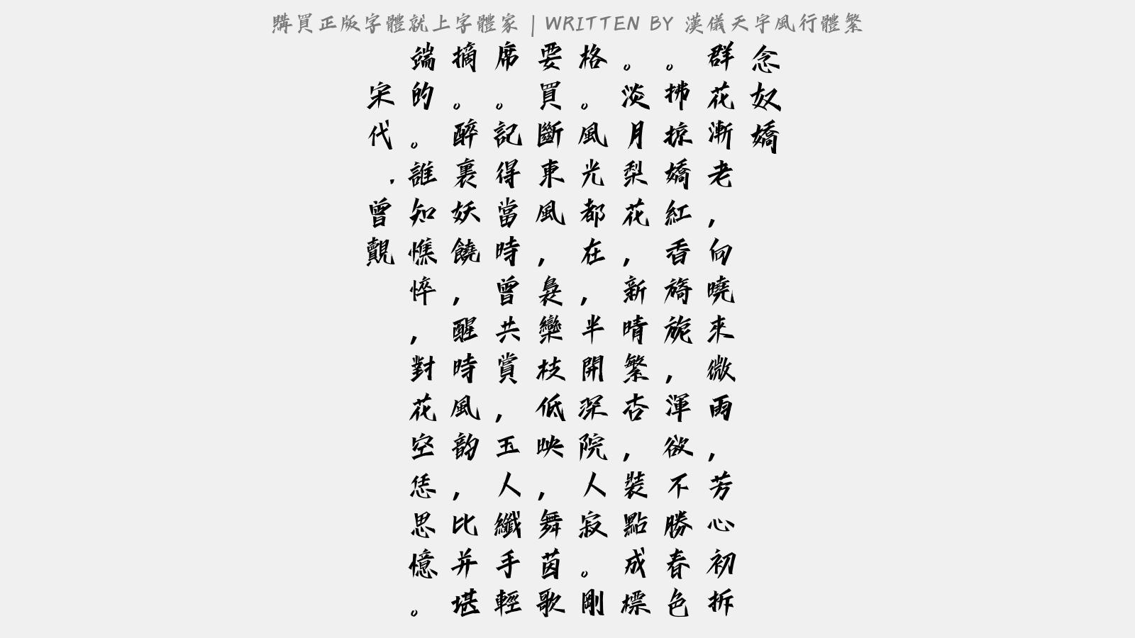 香初上舞下载_汉仪天宇风行体繁正版字体下载 - 正版中文字体下载尽在字体家