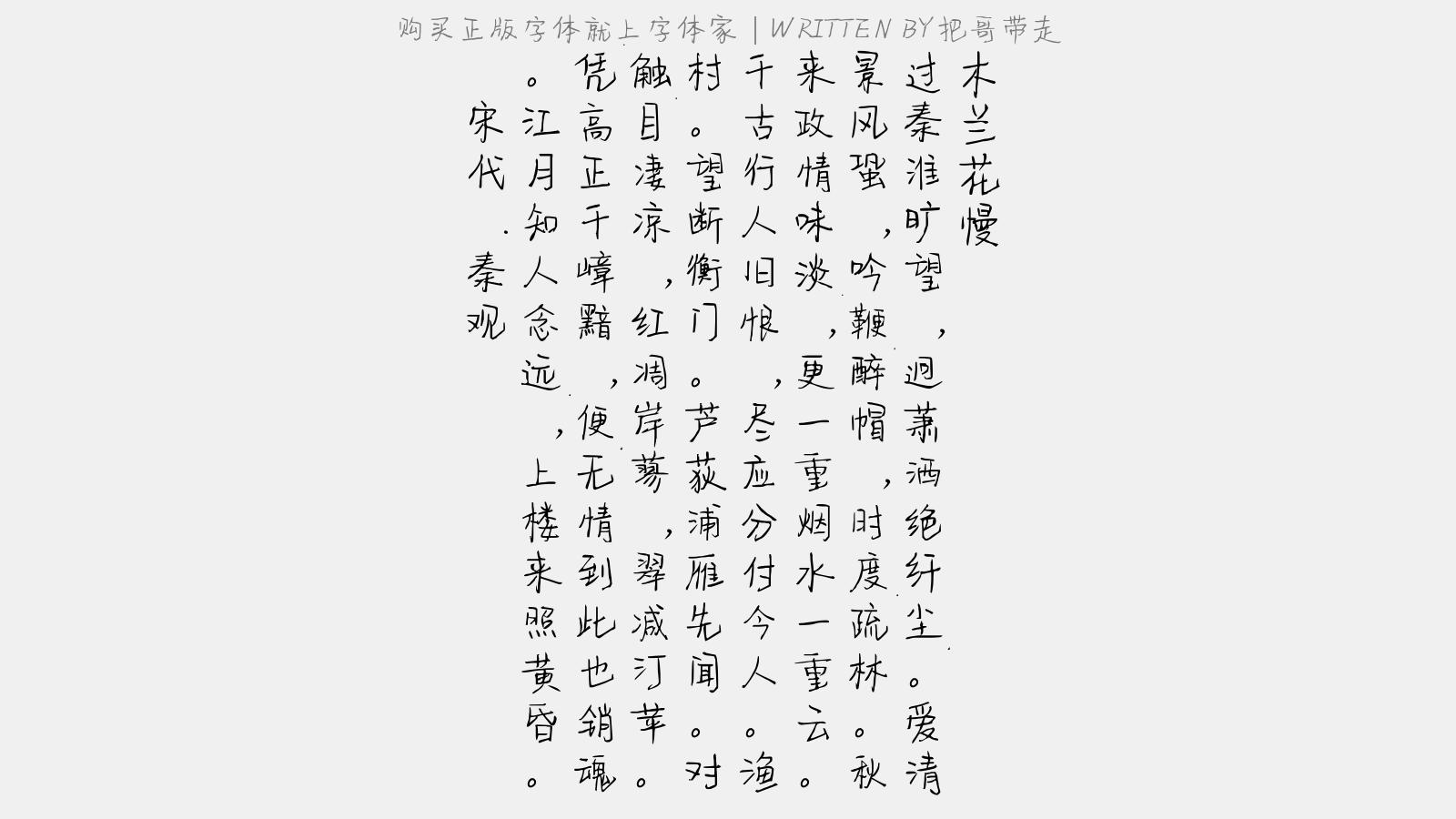 吟花浪哥(_把哥带走正版字体下载正版字体版权买-正版中文字体版权
