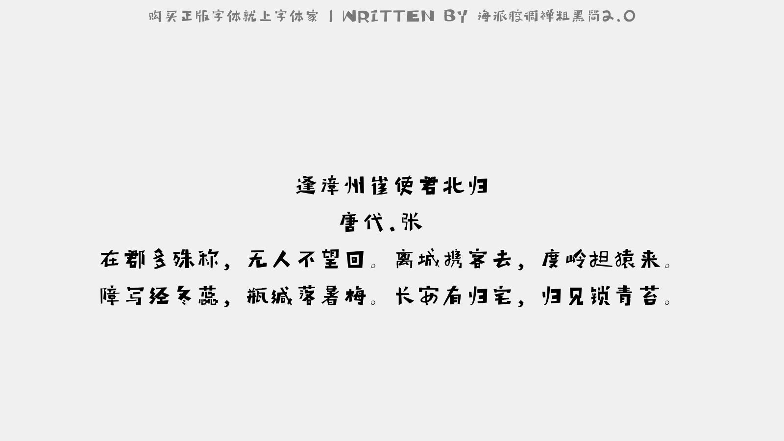 九阴碧禅衫效果_海派腔调禅粗黑简2.0免费字体下载 - 中文字体免费下载尽在字体家