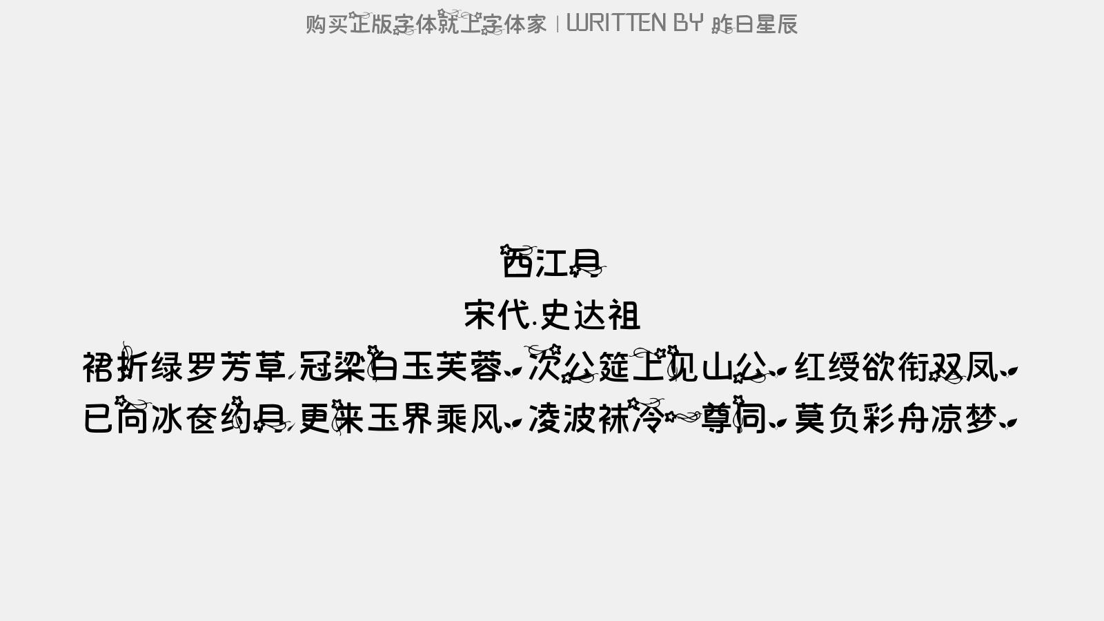 漢字 草冠 の