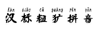 漢標粗獷拼音