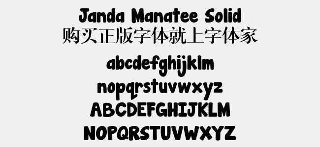 Janda Manatee Solid免费字体下载 英文字体免费下载尽在字体家